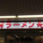 台湾ラーメン 美食軒 熊谷駅店の看板