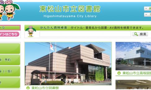 東松山市立図書館の公式サイト