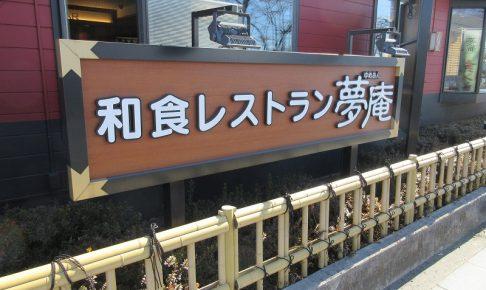 夢庵 東松山東平店の看板