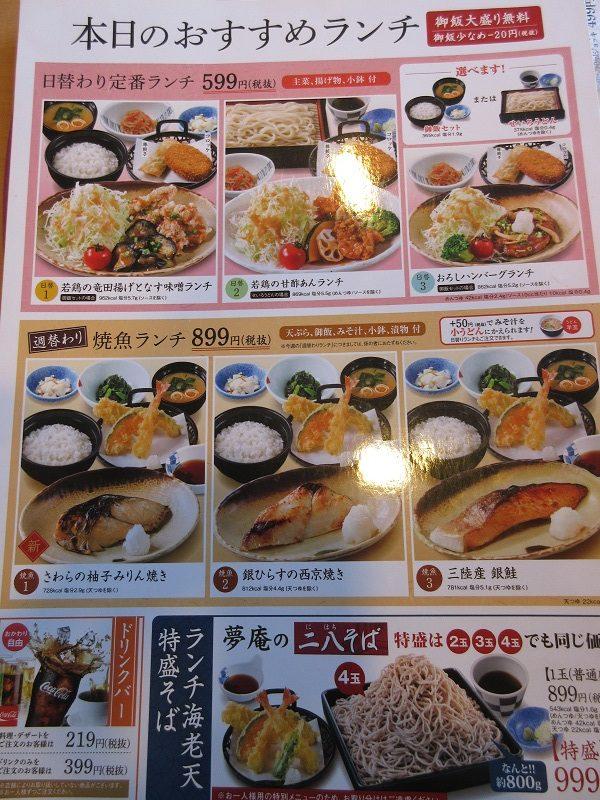 夢庵 東松山東平店のメニュー1
