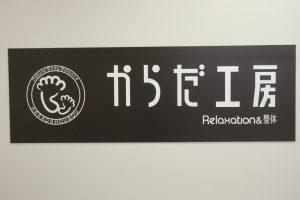 からだ工房 熊谷アズイースト店の看板