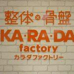 カラダファクトリー アズ熊谷店の看板