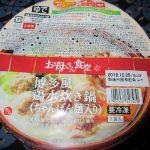 お母さん食堂 博多風鶏水炊き鍋(ちゃんぽん麺入り)