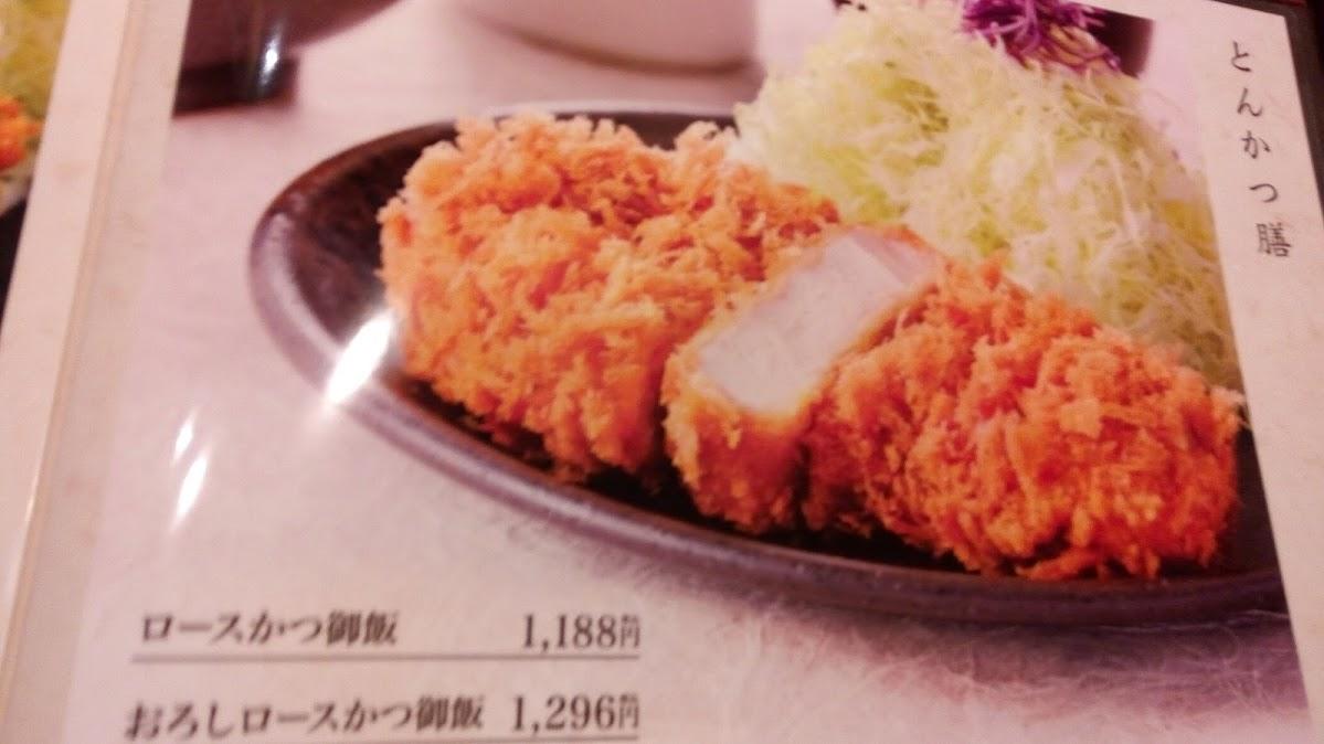 和幸ティアラ21熊谷店のメニューに掲載をされている、ロースカツ御膳