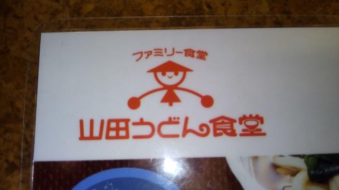 山田うどん食堂に名称を変更