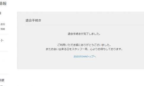 ZOZOTOWN退会完了ページ
