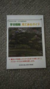 博物館内で無料で配れているパンフレット