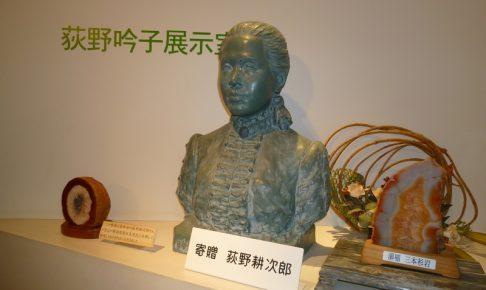 荻野吟子記念館で撮影した画像2