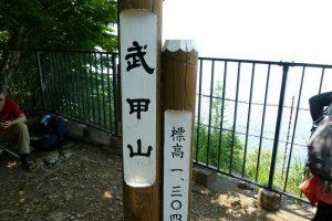 武甲山の画像