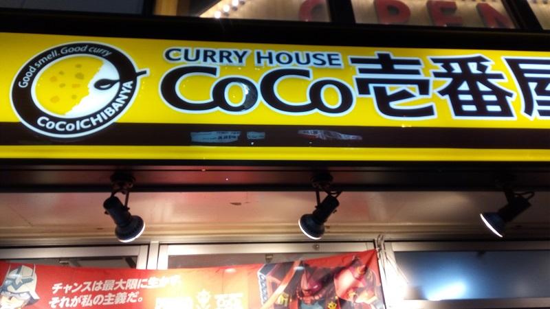 CoCo壱番屋の看板