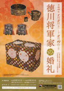徳川将軍家の婚礼