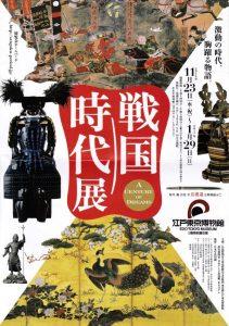 戦国時代展のポスター1