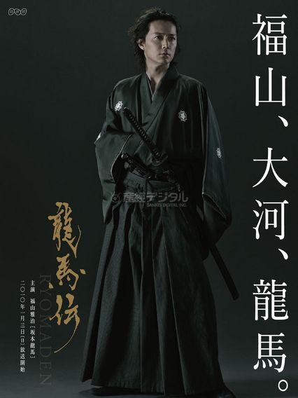 大河ドラマ『龍馬伝』のポスター
