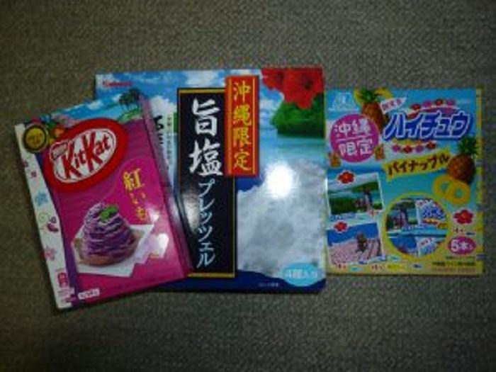 沖縄旅行で購入したお菓子