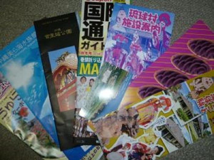 沖縄旅行のパンフレット