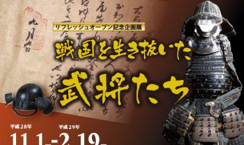 【企画展】戦国を生き抜いた武将たち