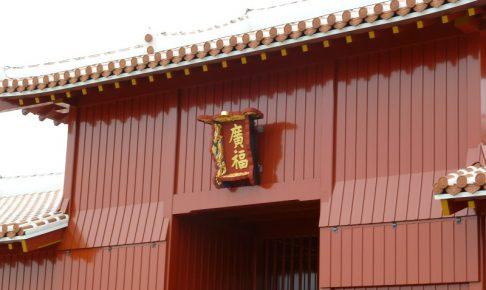 首里城の関連画像7