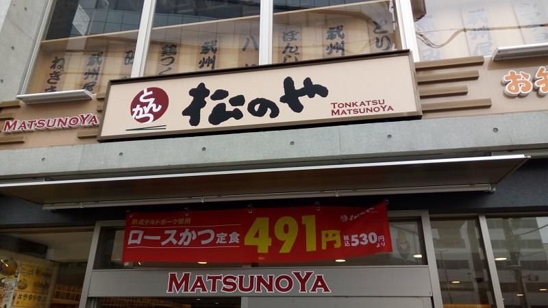 とんかつ松乃家 川越西口店の外観