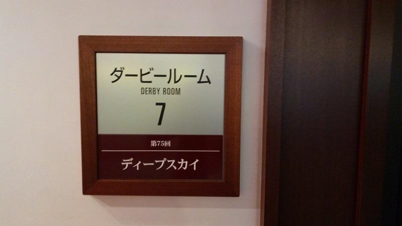 ダービールーム7号室