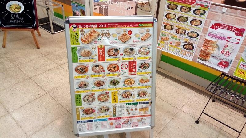 ぎょうざの満洲 熊谷駅店、外にあるメニュー
