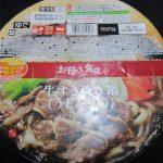牛すき焼き鍋(うどん入り) パッケージ