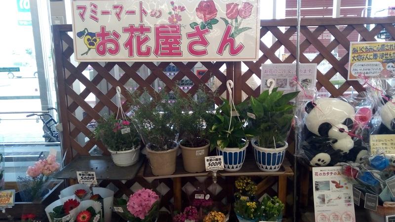 マミーマートのお花屋さん