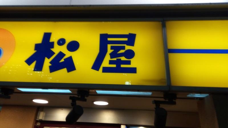松屋 熊谷店の看板