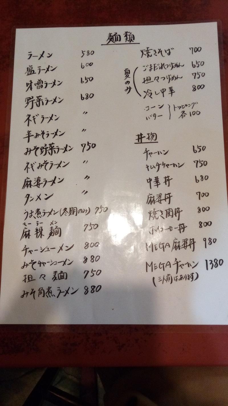 ラーメン昇龍のメニュー2