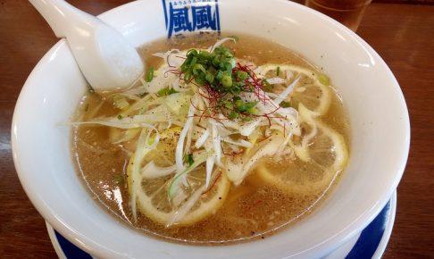 風風ラーメン 熊谷南口店 塩レモンラーメンの実物