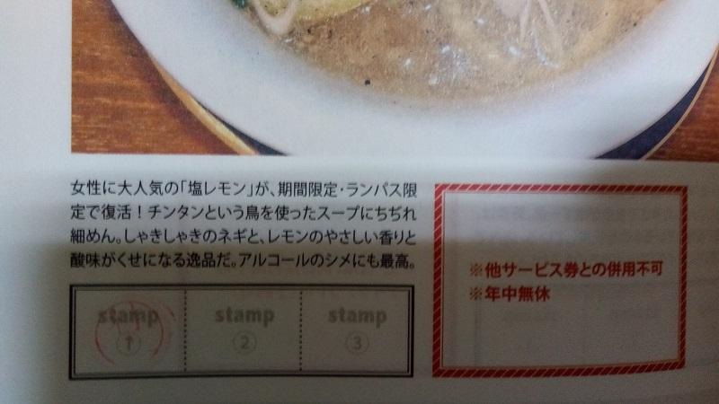 風風ラーメン 熊谷南口店 塩レモンラーメン、ランチパスポート