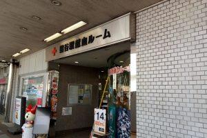 熊谷駅前の献血する場所