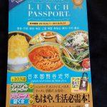 ランチパスポート 埼玉県熊谷近郊 Vol.19