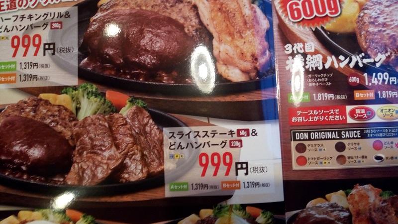 ステーキのどん(東松山店)のメニュー