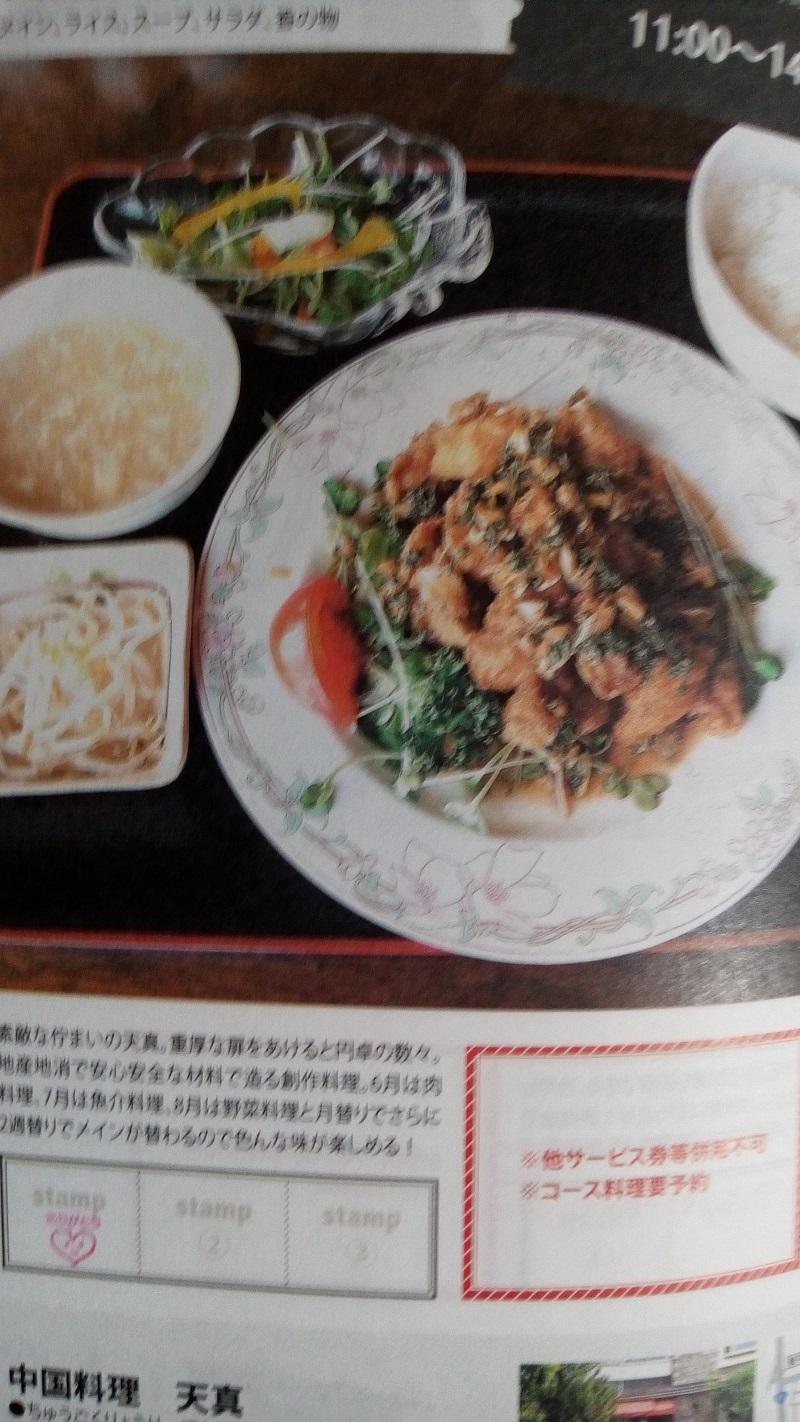 中国料理天真(ランチパスポート・メニュー)