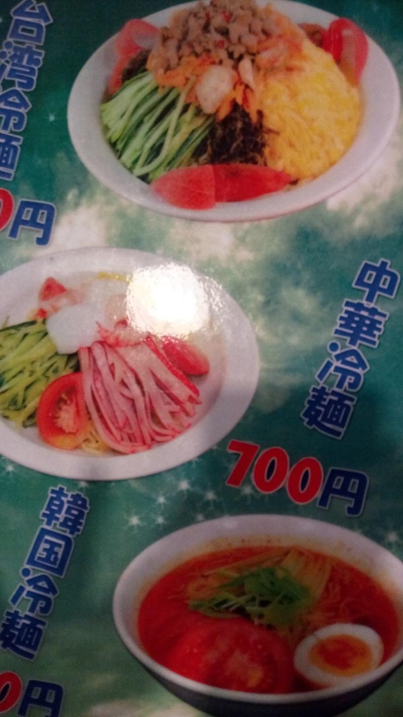 東平軒の中華冷麺