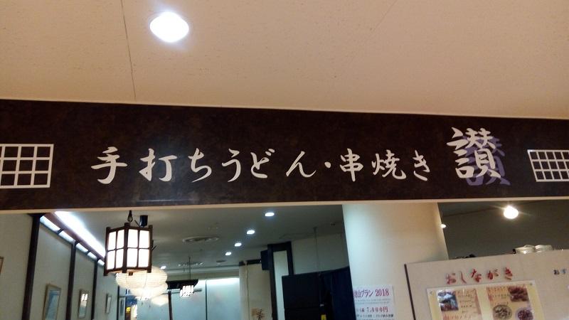 うどんや讃(越マイン)の入口