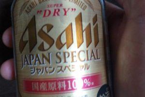アサヒスーパードライのジャパンスペシャル