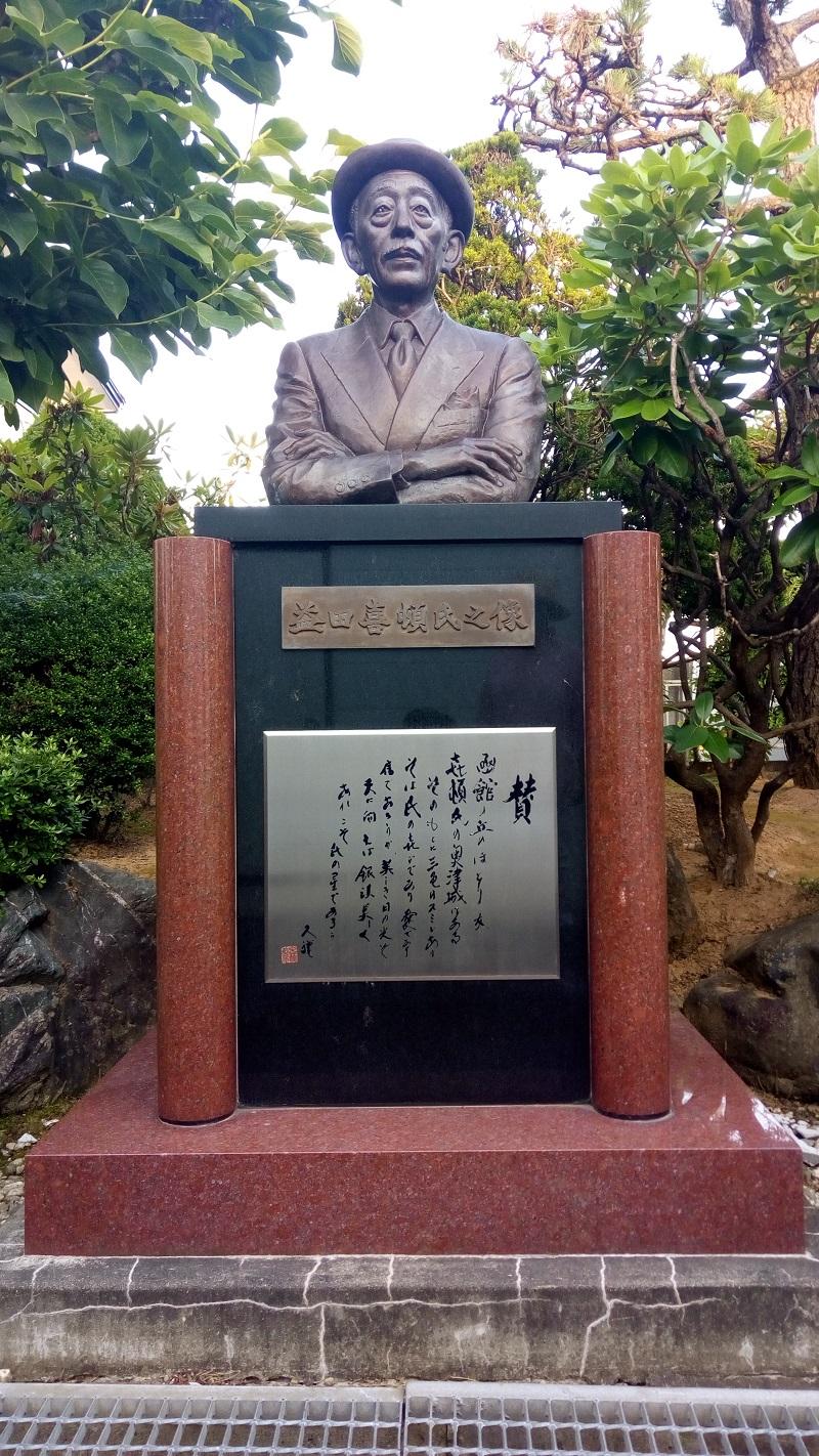 益田喜頓の胸像の全体