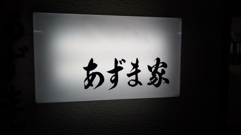 あずま家(東松山)の看板