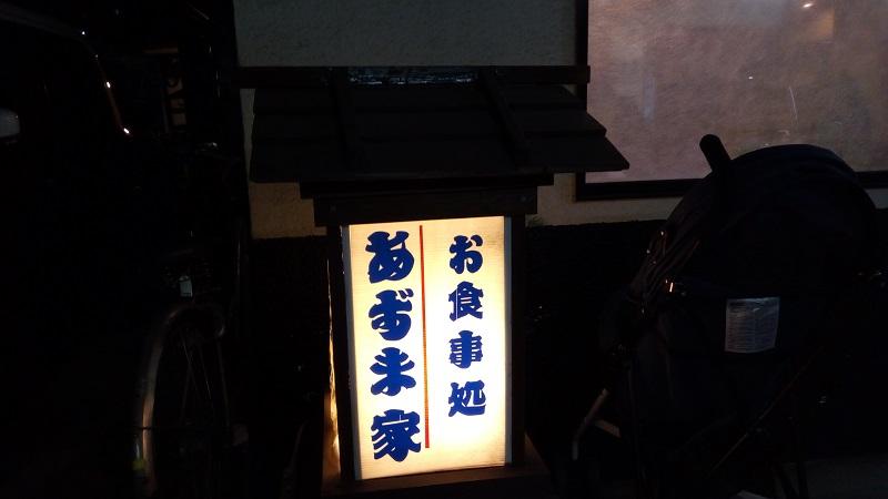 あずま家(東松山)の駐車場