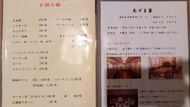あずま家(東松山)のメニュー3