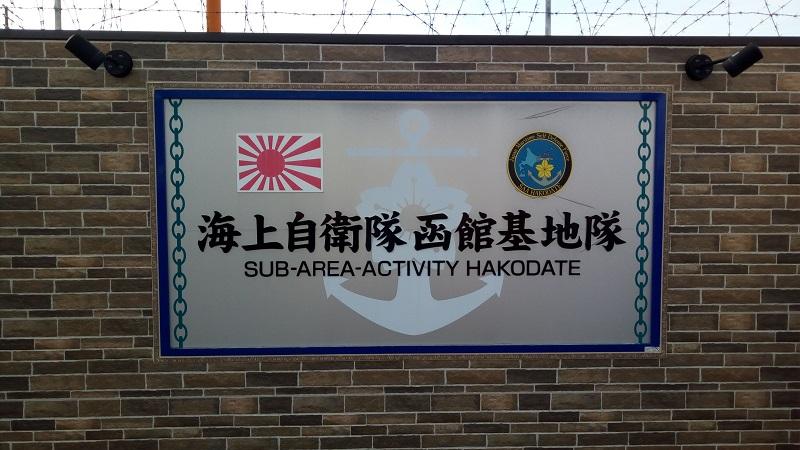 海上自衛隊函館基地
