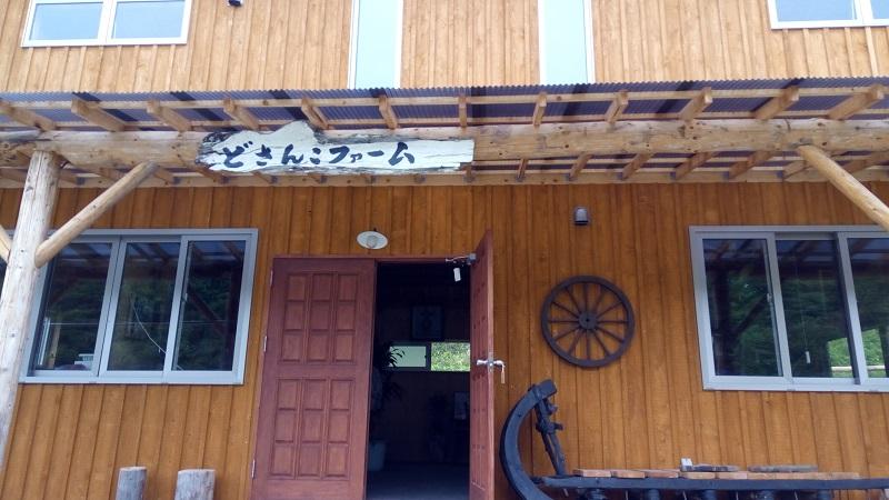 函館どさんこファームのロッジ