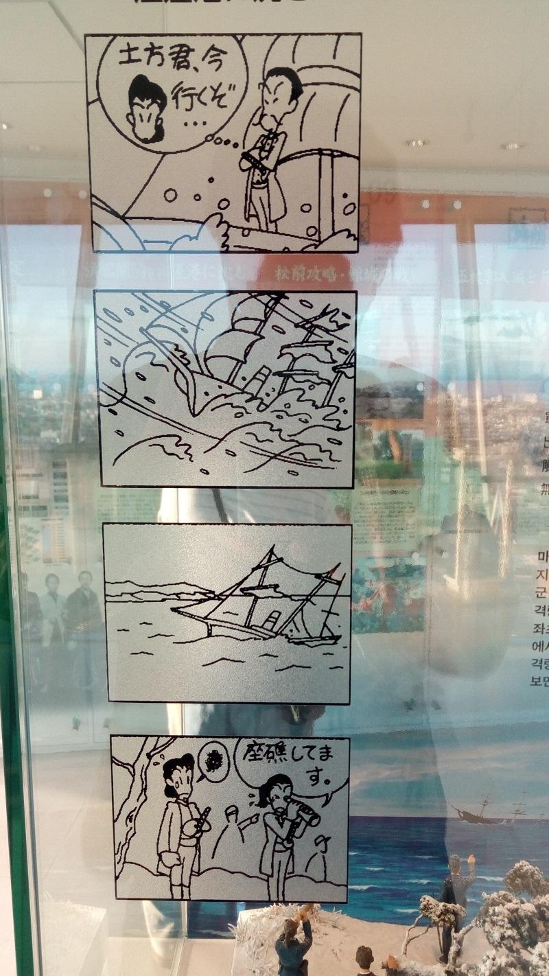 五稜郭タワーにあった模型の説明