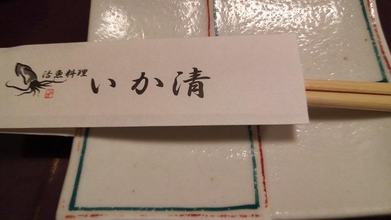 いか清の箸