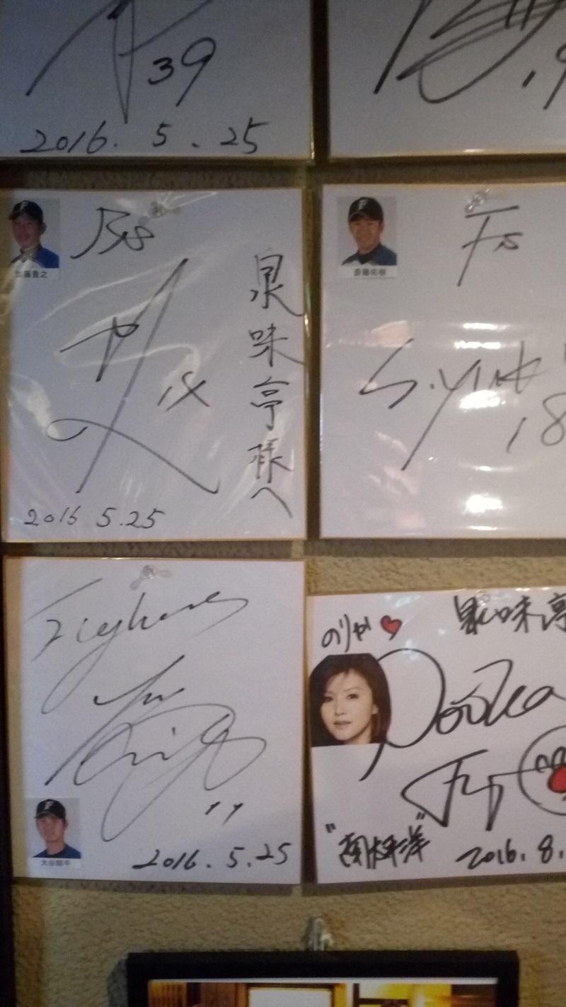 泉味亭、店内に飾られている有名人のサイン色紙