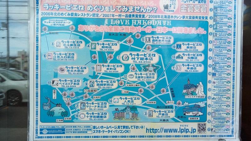 函館ラッキーピエロ(本通店)マップ
