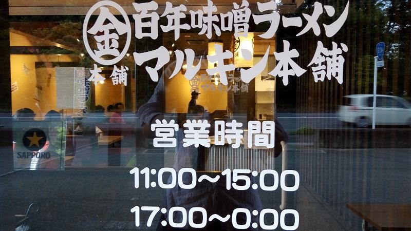 百年味噌ラーメン マルキン本舗(丸金ラーメン)東松山店の営業時間