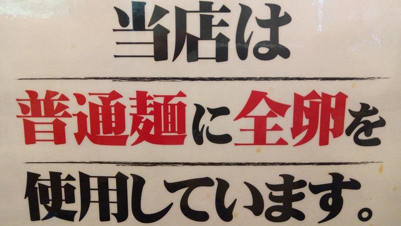 百年味噌ラーメン マルキン本舗(丸金ラーメン)東松山店は普通麺に全卵使用