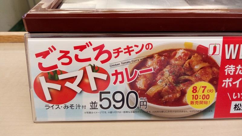 松屋のごろごろチキンのトマトカレー、590円